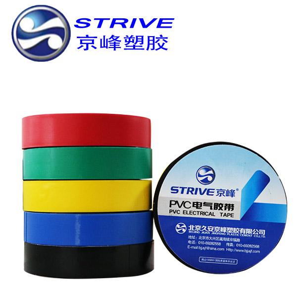 京峰电工胶带 PVC电气绝缘胶带 防水胶布 65mm