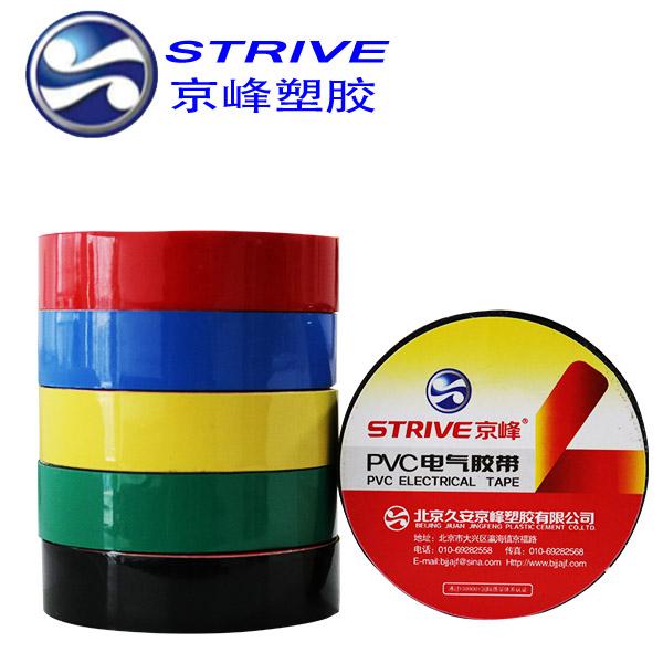 京峰电工胶带 PVC电气绝缘胶带 防水胶布 63mm