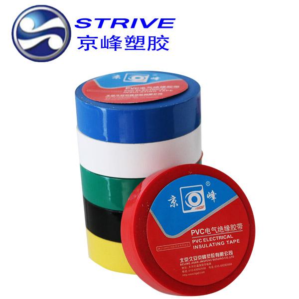 京峰电工胶带 PVC电气绝缘胶带 防水胶布 56mm