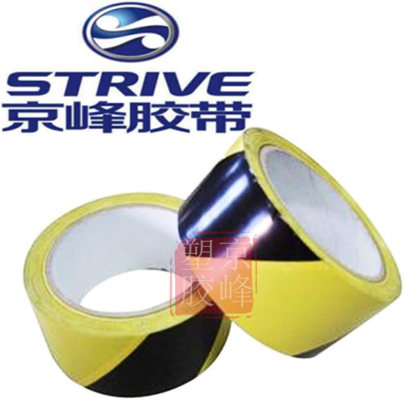 京峰PVC胶布 警示胶带 标识胶带 黄黑胶带