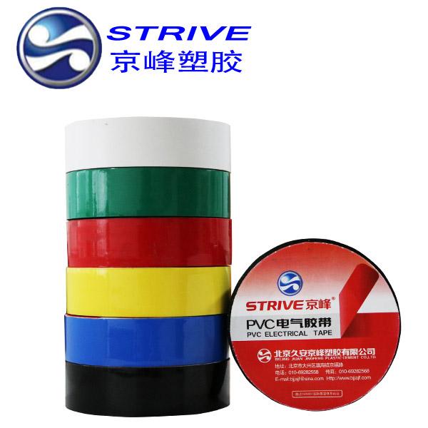 京峰电工胶带 PVC电气绝缘胶带 防水胶布8米